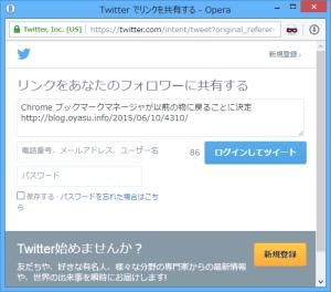 [H27.06.14]ウェブサイトに埋め込まれたツイート画面