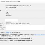 VMware Workstation Tech Preview + Windows 10 Insider Preview 20H1 で Hyper-V との共存が可能になったので検証してみた