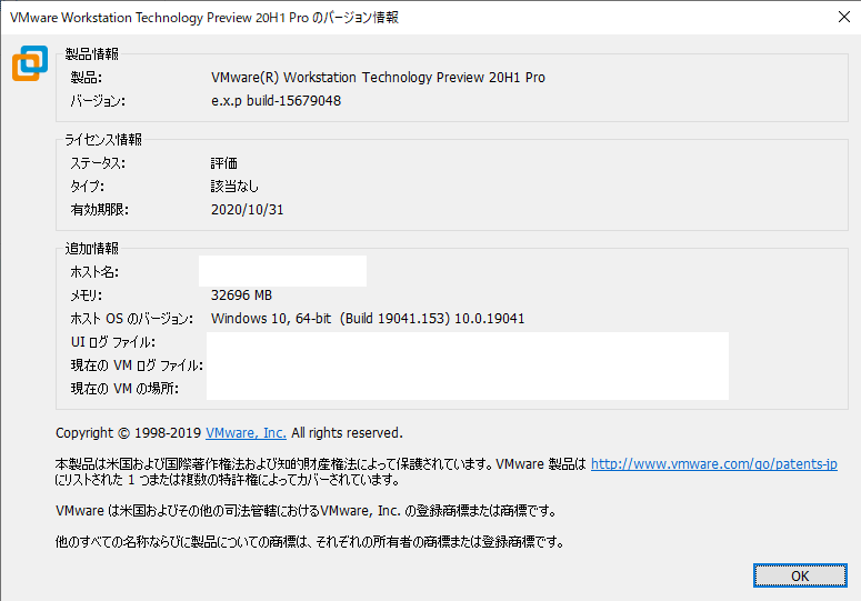 VMware Workstation Technology Preview 20H1 Pro バージョン情報