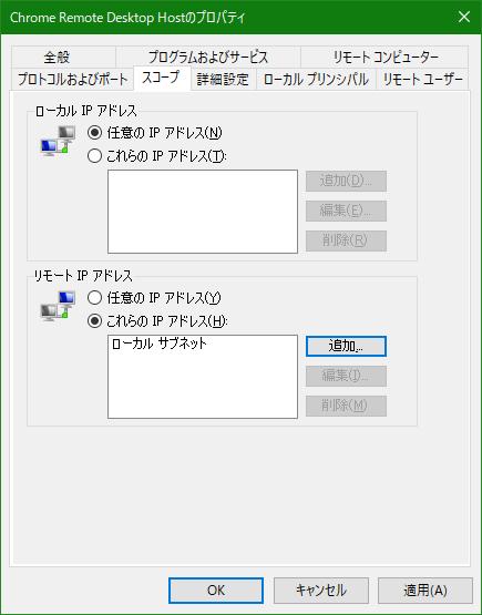 Windows 10 セキュリティが強化された Windows Defender ファイアウォール