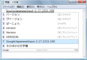 [H27.12.14] Google 日本語入力 2.17.333.100 Vista
