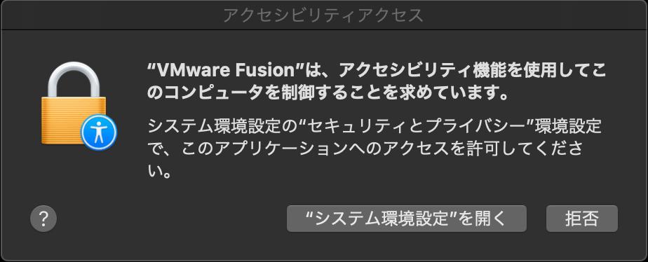 macOS Catalina VMWare Fusion アクセシビリティアクセス