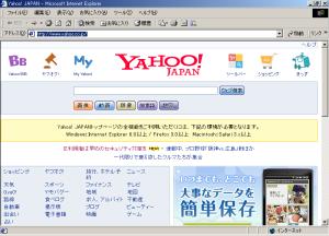[H26.04.30]IE5.5表示例 Yahoo