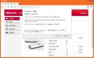[H28.05.30] L-09C アップデートに関するメッセージ