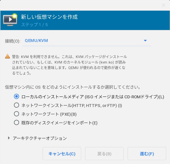 ARM64 Chromebook virt-manager KVM利用不可
