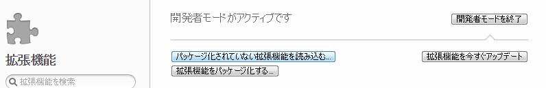 [H27.03.07]Opera パッケージ化されていない拡張機能を読み込む