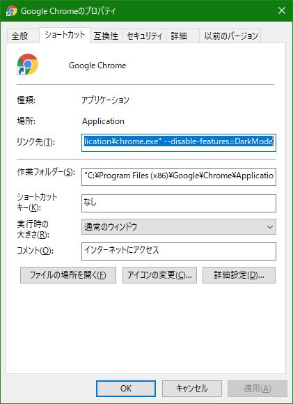 Windows 10 Chrome ダークモードの無効化