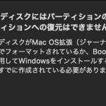 Mojave Boot Campアシスタント 起動ディスクにはパーティションの作成および単一パーティションへの復元はできません_アイキャッチ