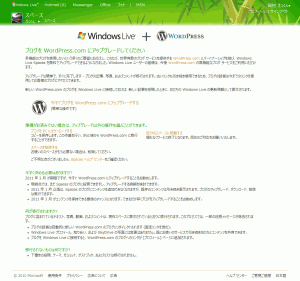 Windows Live Spaces ブログを WordPress.com にアップグレードしてください