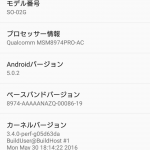 Xperia Z3 Compact SO-02G を Android 6.0 (Marshmallow) に更新しました