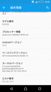 [H28.08.13] SO-02G Android 6.0 更新前
