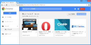 [H27.06.10] Google Chrome 新しいブックマーク