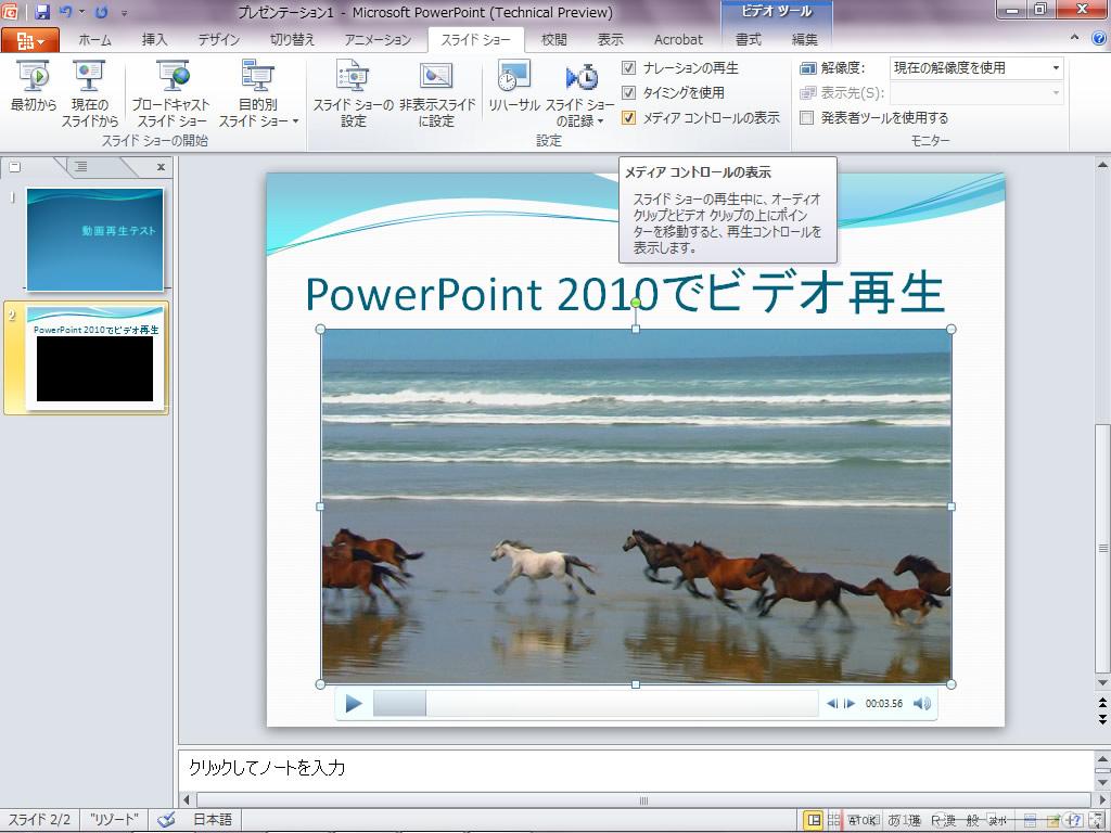 PowerPoint 2010テクニカルプレビュー版 ビデオのコントロールが可能になった