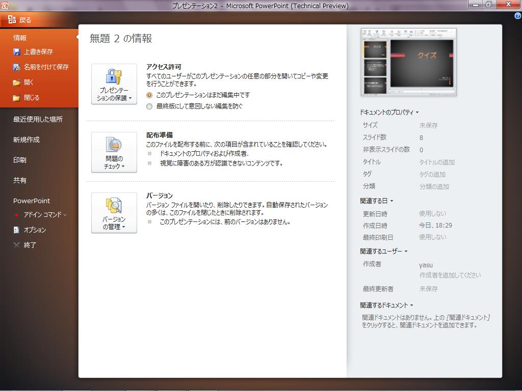 PowerPoint 2010テクニカルプレビュー版 Officeボタンの画面変更