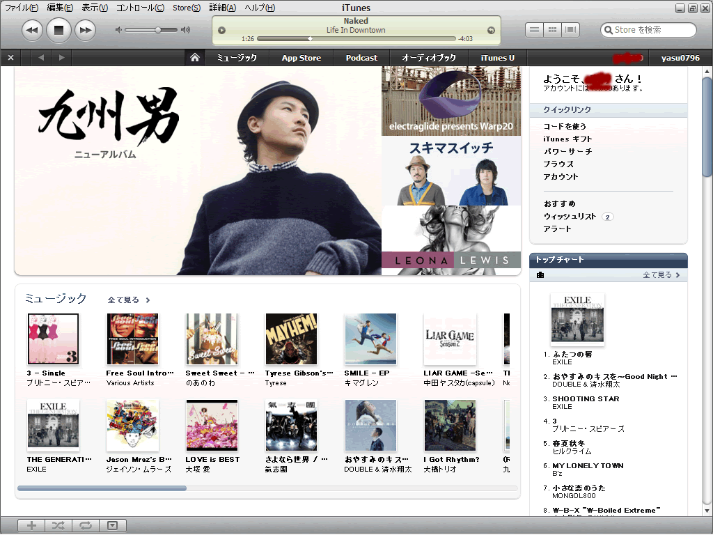 Safari 4.0.4 で iTunes Store が普通に表示されるようになった