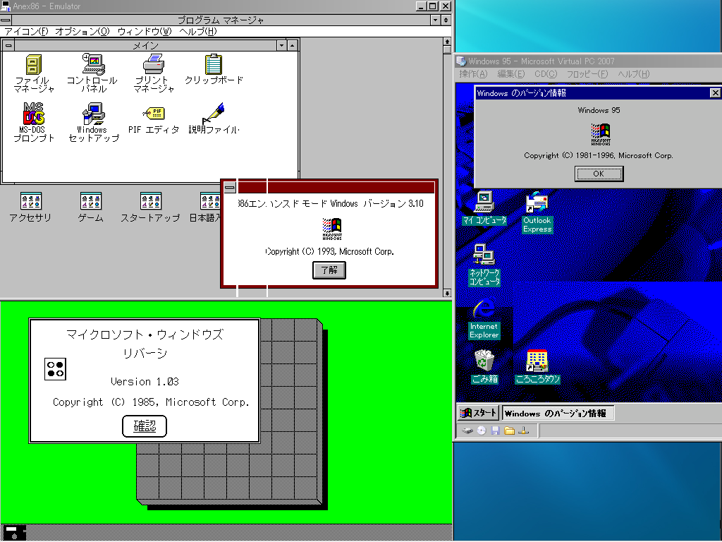 Virtual PCでWindows 95、Anex86でWindows 3.1、T98-NextでWindows 1.0を動かしたXP