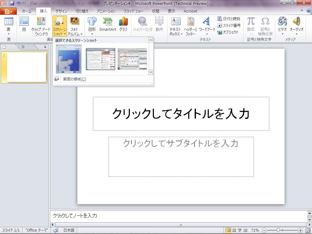 PowerPoint 2010テクニカルプレビュー版 スクリーンショットの挿入