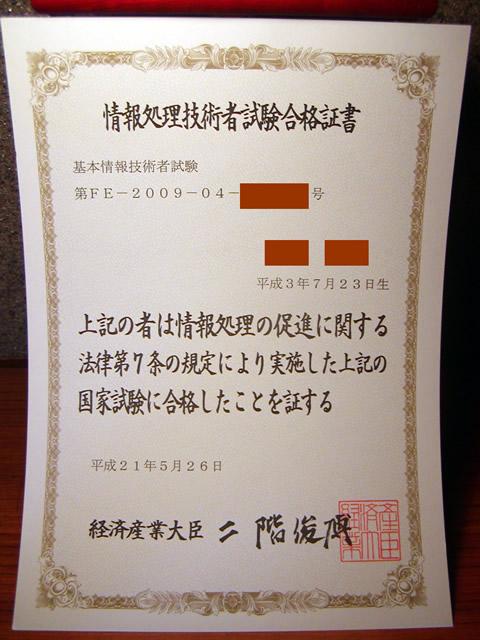 基本情報技術者の合格証書