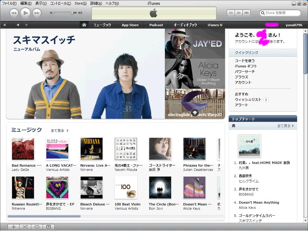 iTunes Storeの文字化け対策としてCSSでメイリオにしたとき