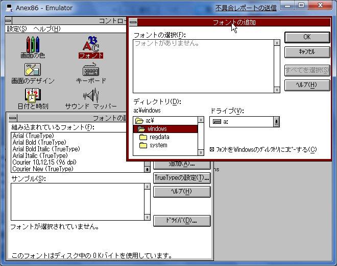 Windows 3.1 (PC98) コントロールパネル フォントの追加画面