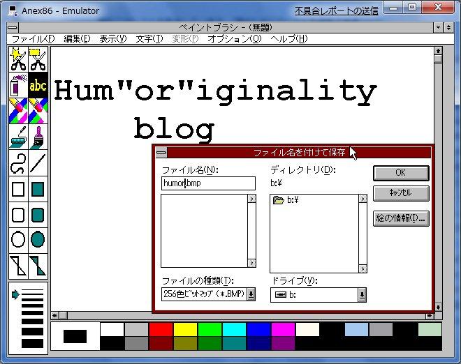 Windows 3.1 (PC98) ペイントブラシ ファイル名を付けて保存画面 (比較用)