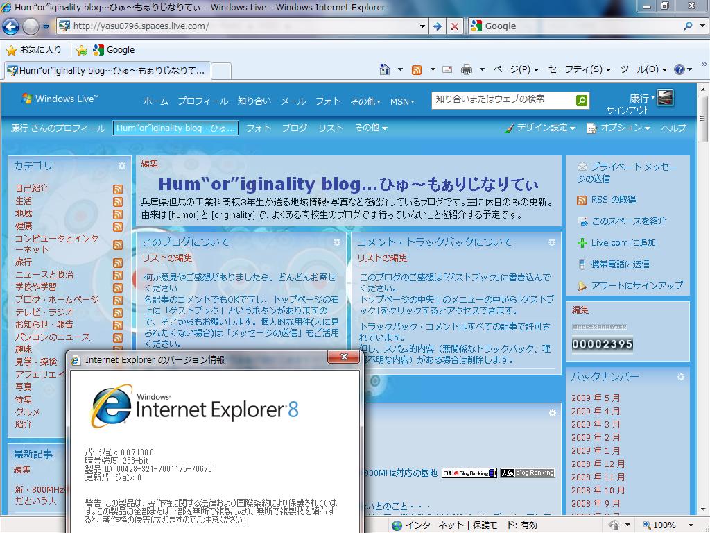 Windows 7 RC の IE8で撮影したブログスクリーンショット