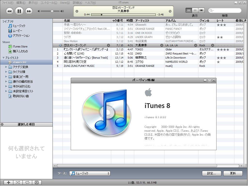 iTunes 8.1 スクリーンショット