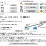 """<span class=""""title"""">SoftEther で L2TP/IPsec から OpenVPN に切り替えてみた</span>"""