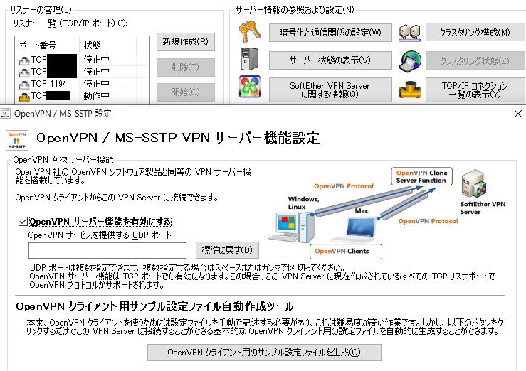 SoftEther OpenVPN サーバー機能
