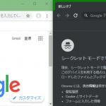 Chrome 74 で対応した Windows 10 のダークモードを無効化する方法