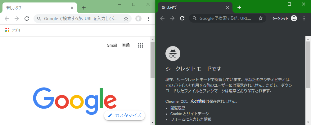 Windows 10 Chrome ダークモード 無効化後