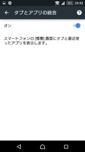 [H28.05.23] Chrome 50 タブとアプリの統合設定
