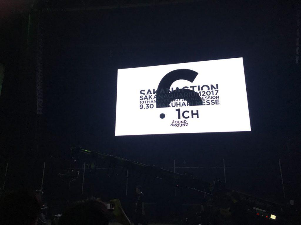 [H29.09.30]-SAKANAQUARIUM2017-幕張メッセ-ステージ横スクリーン-終演後