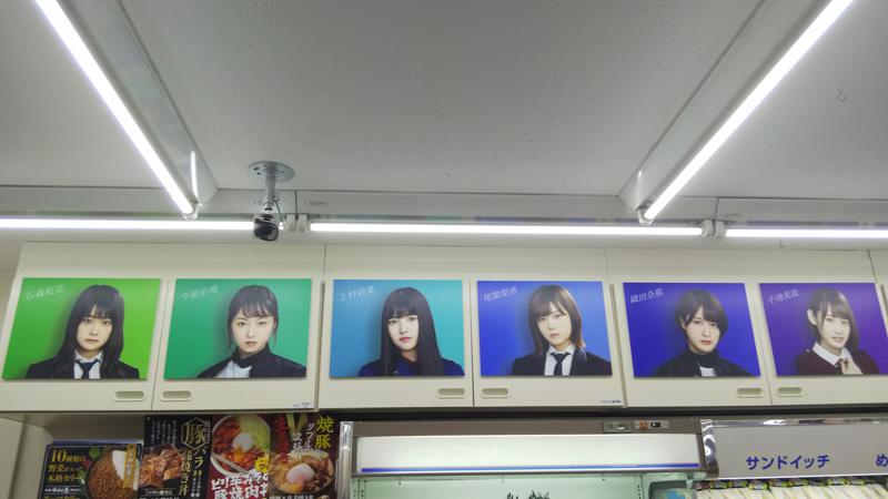 ローソン新横浜三丁目店 欅坂46