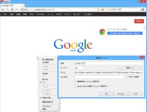 [H26.01.28]ブログ検索 Opera追加