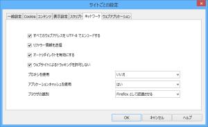 [H26.03.02]Opera サイトごとの設定