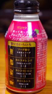 [H26.06.09]ぎゅっとカシスのノンアルコール-割り方いろいろ