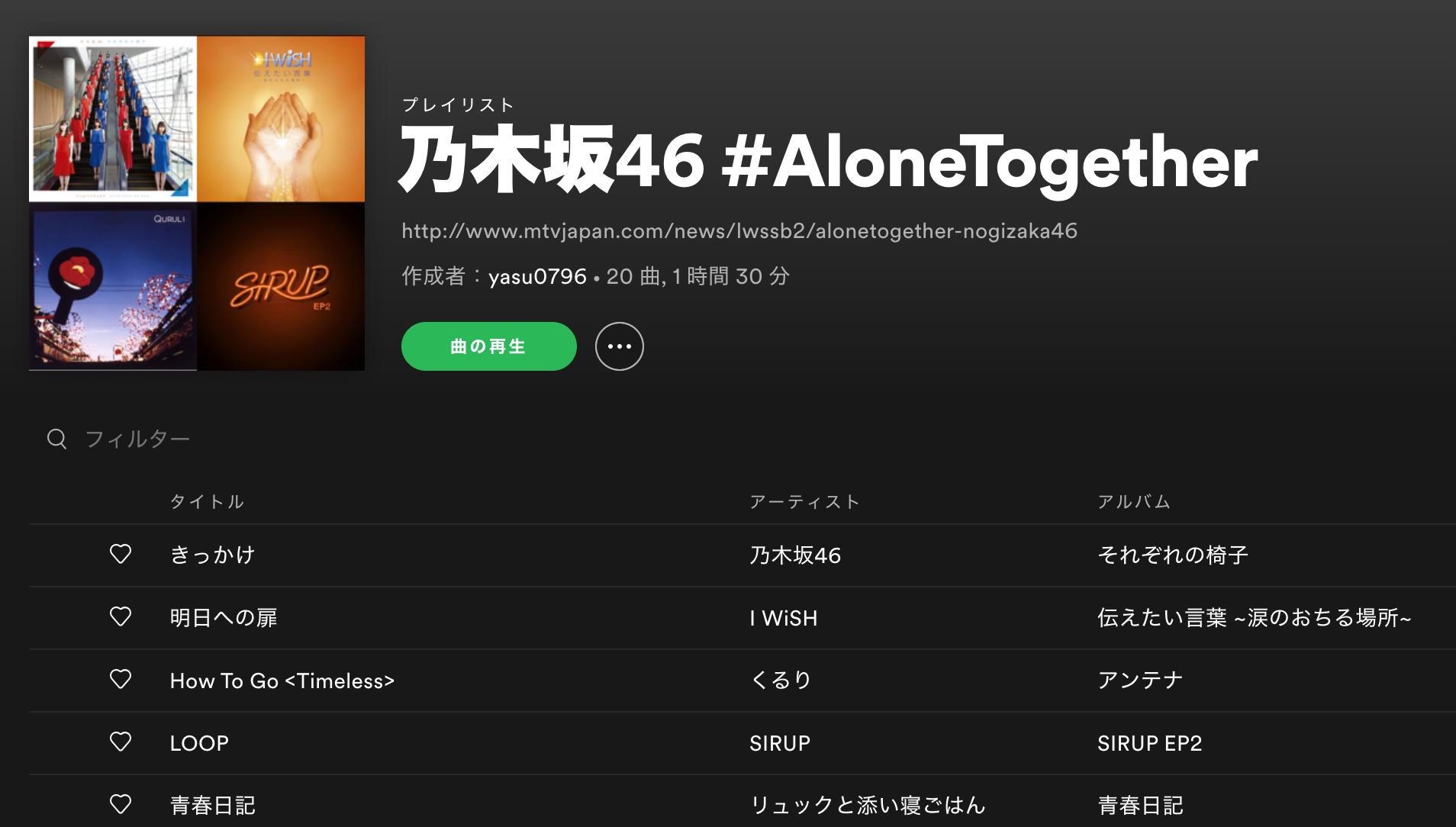 乃木坂46 #AloneTogether