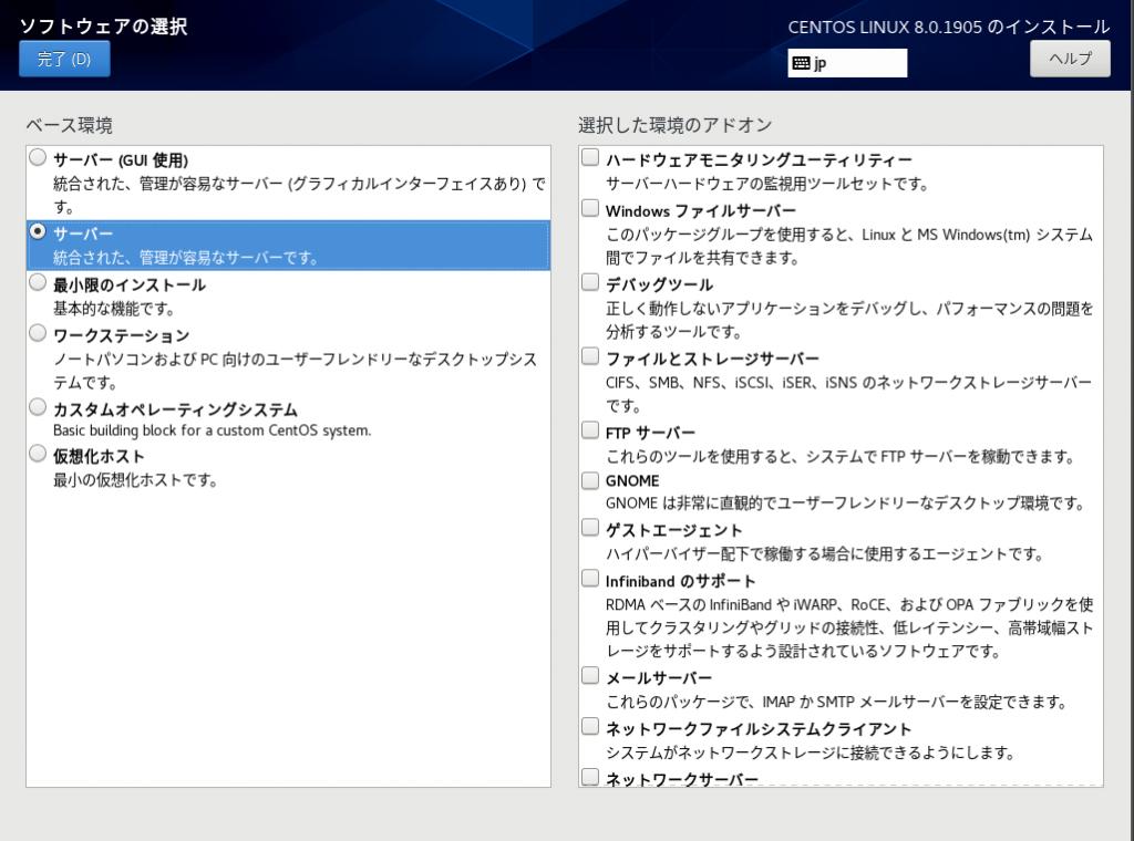 CentOS 8.0.1905 インストールソフトウェアの選択
