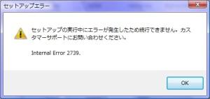 セットアップの実行中にエラーが発生したため続行できません。カスタマーサポートにお問い合わせください。Internal Error 2739