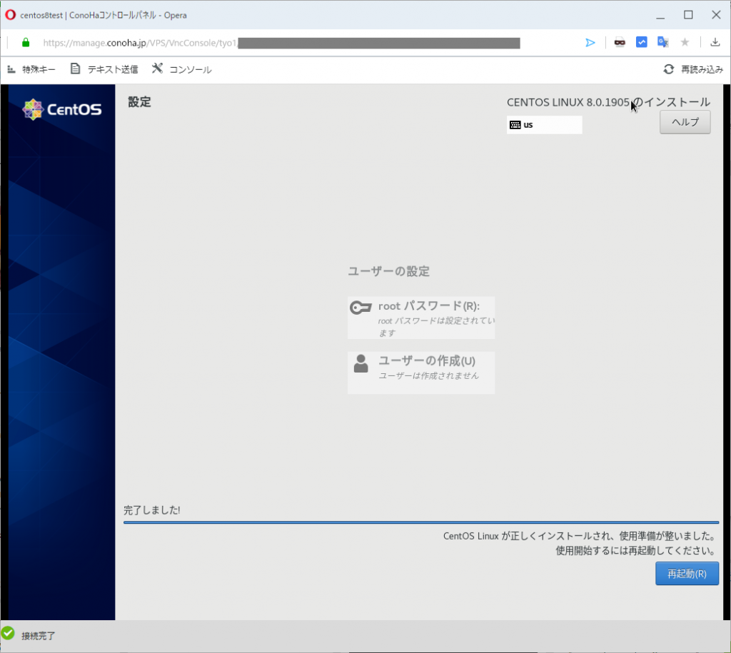 CentOS 8.0.1905 インストール後再起動直前