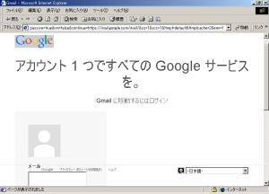 [H26.04.30]IE5.5表示例 Googleログイン