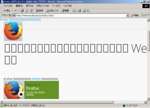 [H26.04.30]IE5.5表示例 Firefox