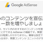 関連コンテンツ ユニットの広告、4ヶ月で始められました