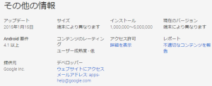 [H27.01.17]Chrome Beta 40 Android 要件 4.1 以上。