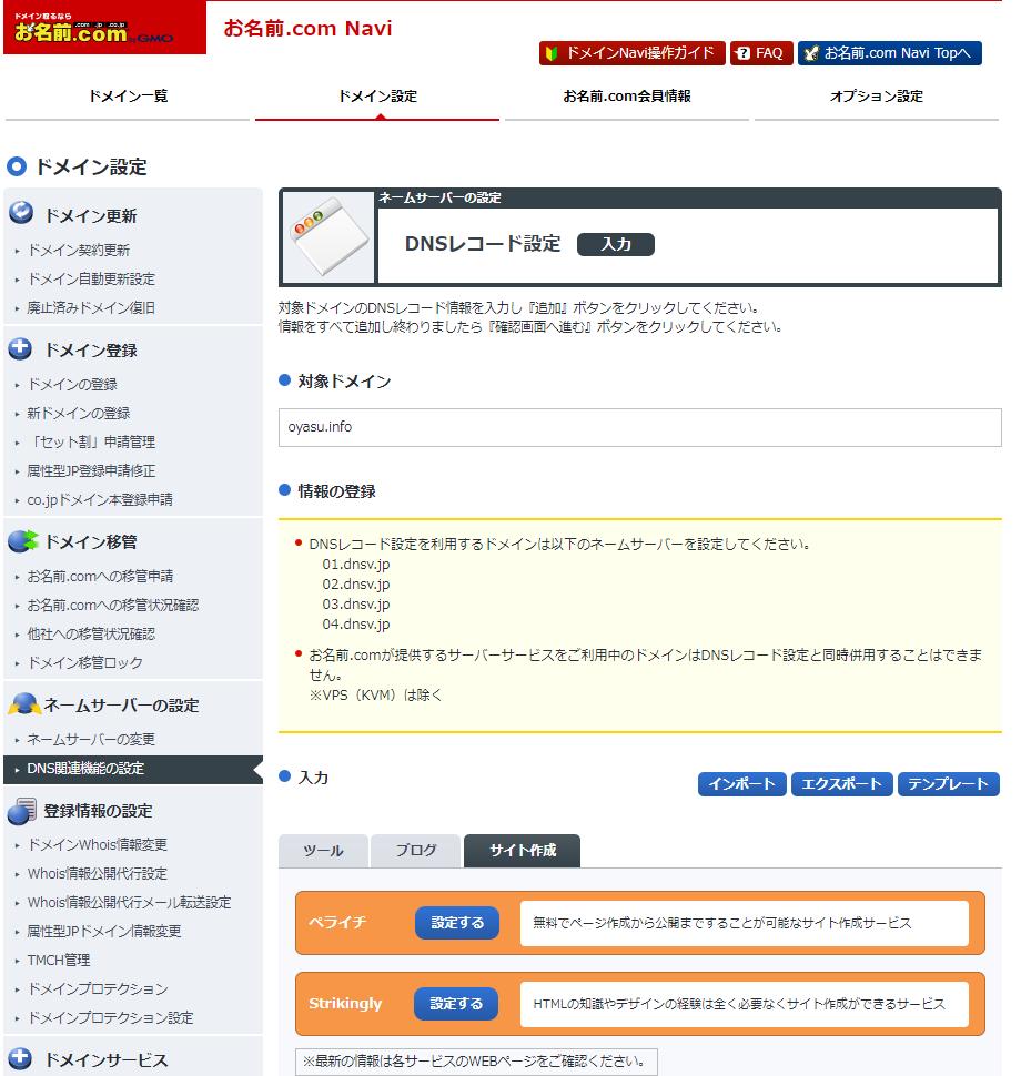 [2018.05.20] お名前.com DNSレコード設定 上