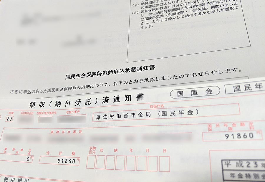国民年金保険料追納申込承認通知書