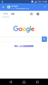 [H28.04.29] Android 版 Google 検索 アプリ内ブラウザ
