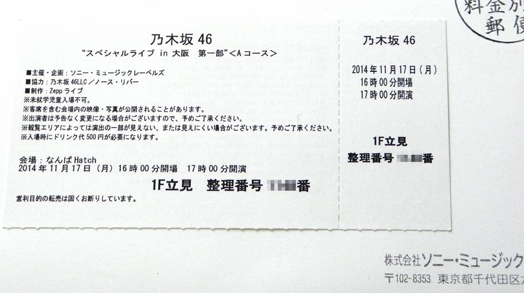 [H26.11.11]乃木坂46-スペシャルライブ-in-大阪-チケット