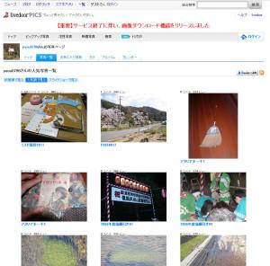 [H25.10.01]サービス提供時のlivedoor PICS
